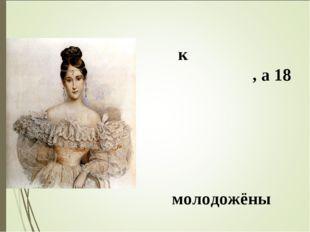 В 1830 году́ Пу́шкин сва́тается к Ната́лье Гончаро́вой, а 18 февраля́ 1831 г