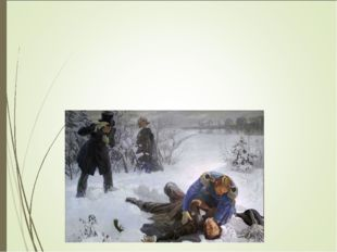 В 1837 году́ ме́жду Алекса́ндром Серге́евичем Пу́шкиным и Жо́ржем Данте́сом