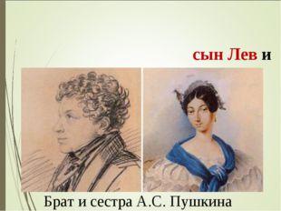 В семье́, кро́ме Алекса́ндра Серге́евича бы́ло ещё не́сколько дете́й — сын Л