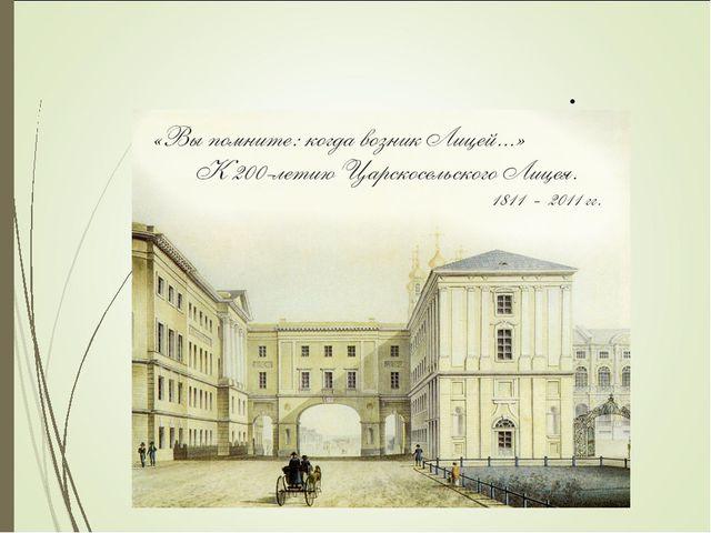 В 1811 году Пу́шкин учи́лся в Царскосе́льском Лице́е.