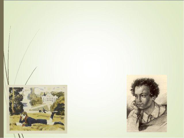 Впервы́е стихи́ Пу́шкина появля́ются в печа́ти в 1814 году, в журна́ле «Ве́с...
