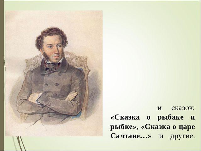 Алекса́ндр Серге́евич Пу́шкин – вели́кий ру́сский поэ́т, проза́ик, драмату́р...