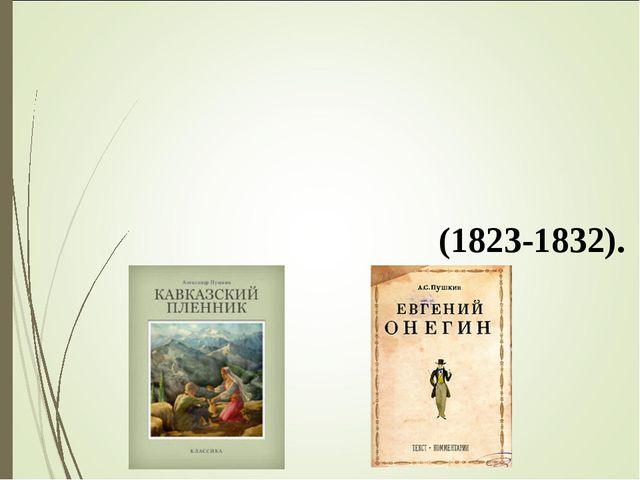 В 1821 году́ Пу́шкин пи́шет поэ́му «Кавка́зский пле́нник», кото́рая де́лает...