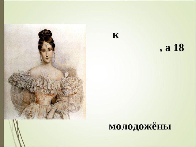 В 1830 году́ Пу́шкин сва́тается к Ната́лье Гончаро́вой, а 18 февраля́ 1831 г...