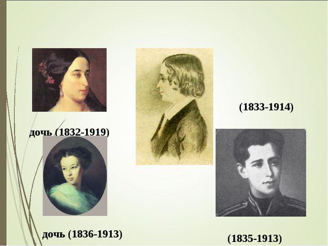 В 1836 году́ в семье́ Пу́шкиных бы́ло уже́ четы́ре ребёнка. Мари́я – ста́рша...