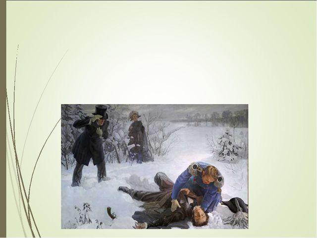 В 1837 году́ ме́жду Алекса́ндром Серге́евичем Пу́шкиным и Жо́ржем Данте́сом...