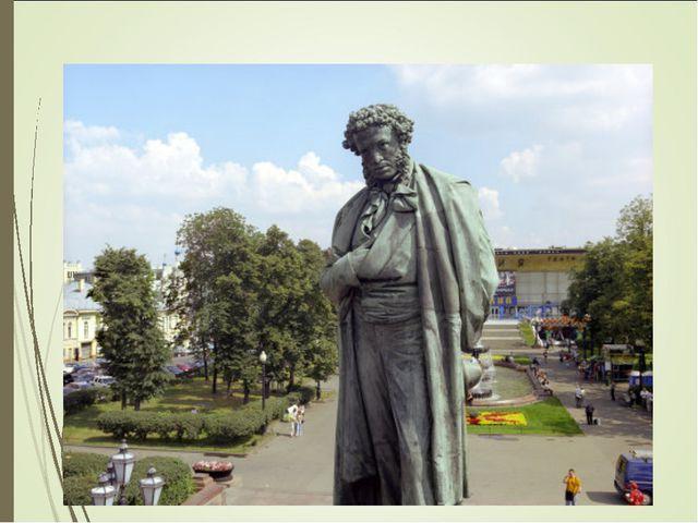 Па́мятник А.С. Пу́шкину в Москве́