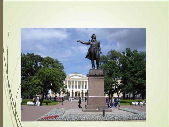 Па́мятник А.С. Пу́шкину на Пло́щади иску́сств, Санкт-Петербу́рг