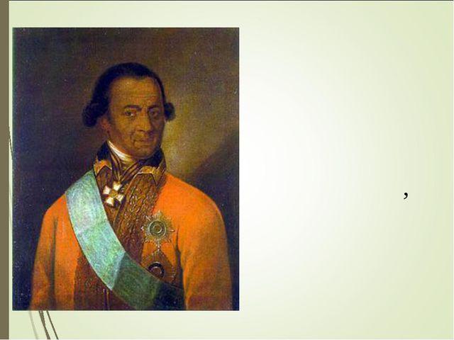 Пра́дедом поэ́та по ма́тери был африка́нец Абра́м Петро́вич Ганниба́л, явля́...