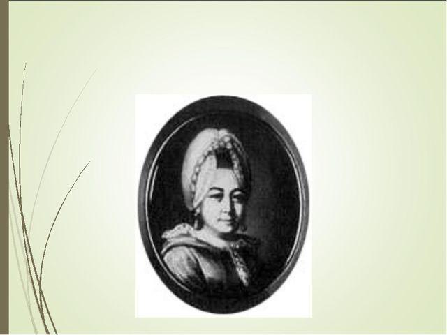 Ба́бушка А.С. Пушкина- Мари́я Алексе́евна