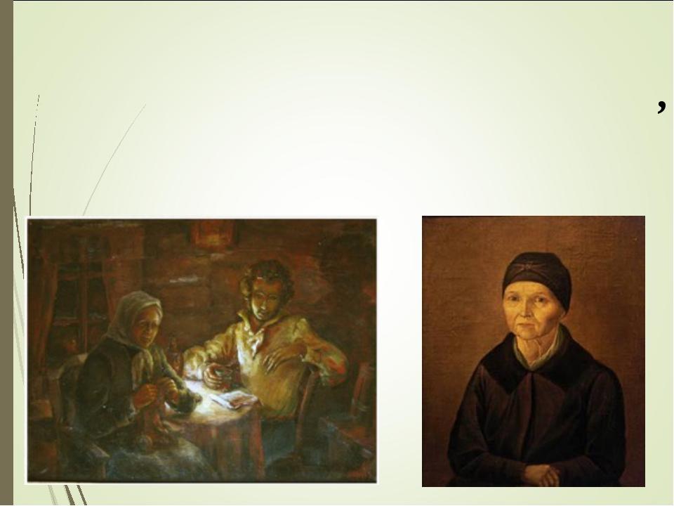 И́менно ба́бушка наняла́ Ари́ну Родио́новну Я́ковлеву, ня́ню, кото́рую так по...