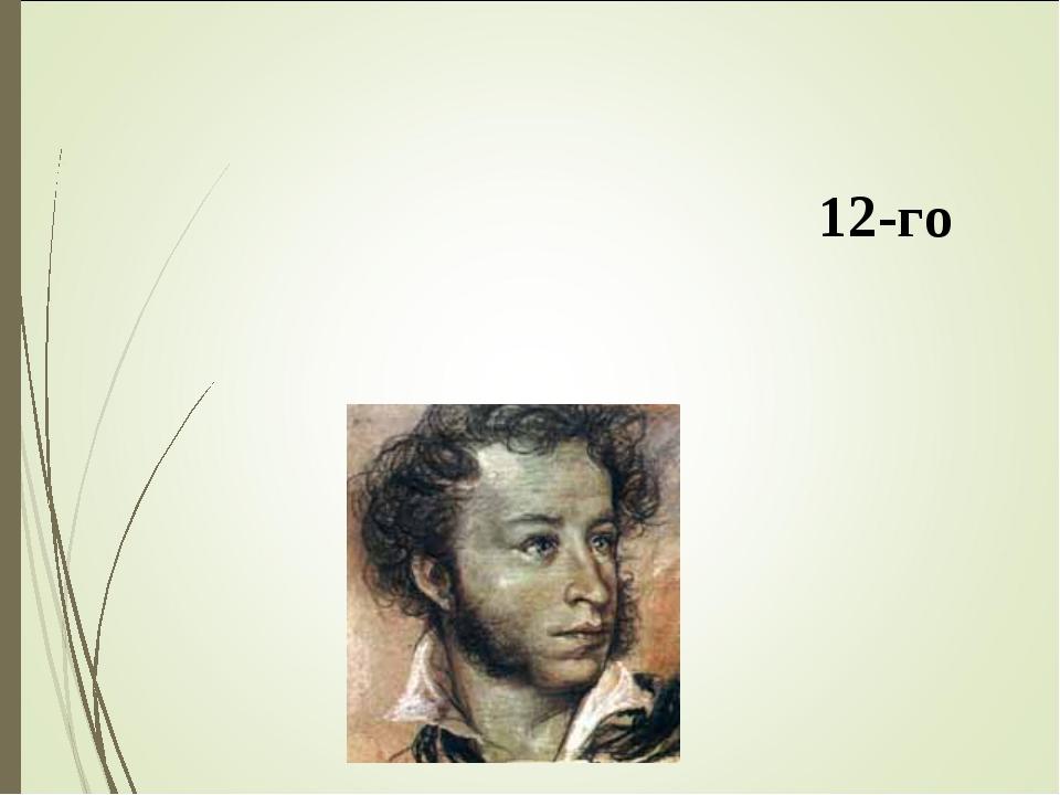Пу́шкин ока́нчивает лице́й в 1817 году́, и выпуска́ется в чи́не колле́жского...