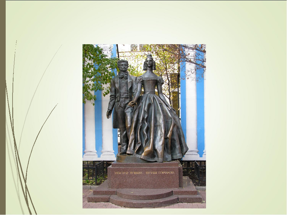 Па́мятник А.С. Пу́шкину и Ната́лье Гончаро́вой в Москве́