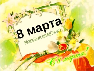 8 марта История праздника