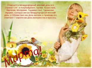 Отмечается Международный женский день и в странах СНГ: в Азербайджане, Грузии