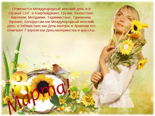 Отмечается Международный женский день и в странах СНГ: в Азербайджане, Грузии...