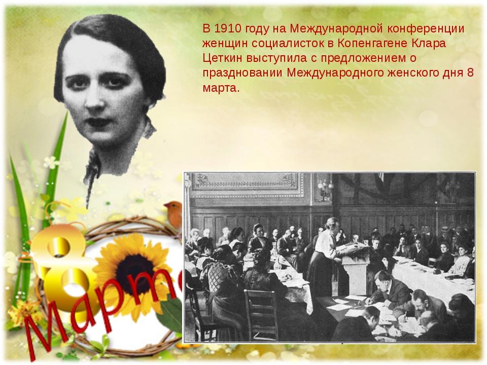 В 1910 году на Международной конференции женщин социалисток в Копенгагене Кла...