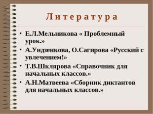 Л и т е р а т у р а Е.Л.Мельникова « Проблемный урок.» А.Ундзенкова, О.Сагиро
