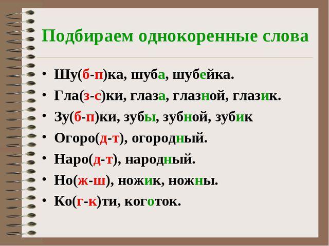 Подбираем однокоренные слова Шу(б-п)ка, шуба, шубейка. Гла(з-с)ки, глаза, гла...
