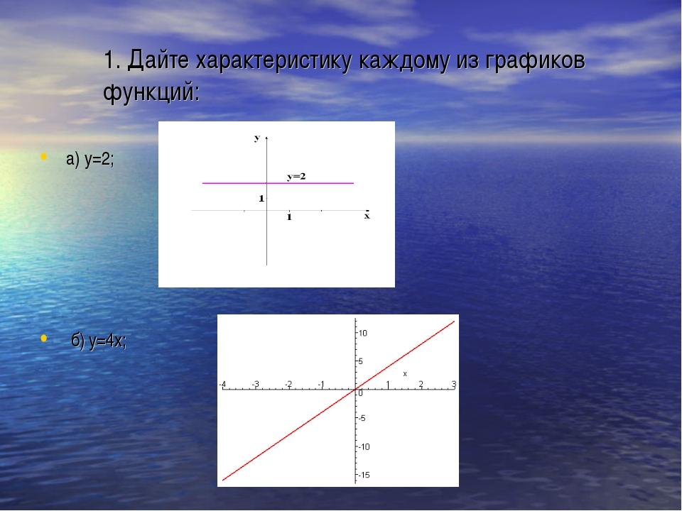 1. Дайте характеристику каждому из графиков функций: а) y=2; б) y=4x;