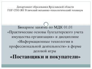 Департамент образования Ярославской области ГОУ СПО ЯО Угличский механико-тех