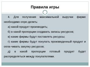 Правила игры 4. Для получения максимальной выручки фирме необходимо определи