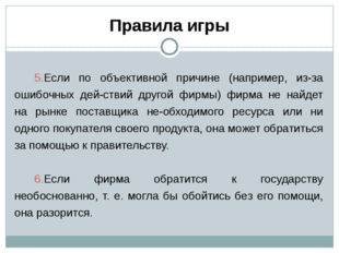 Правила игры Если по объективной причине (например, из-за ошибочных действий
