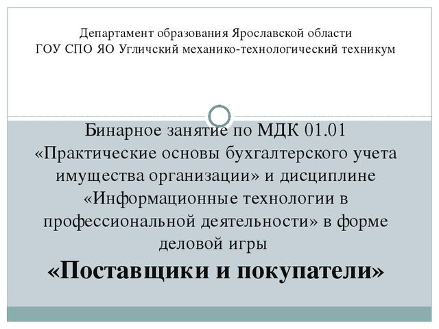 Департамент образования Ярославской области ГОУ СПО ЯО Угличский механико-тех...
