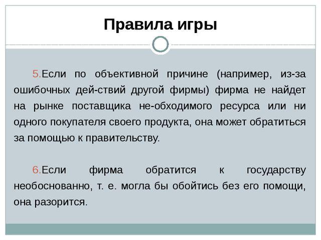 Правила игры Если по объективной причине (например, из-за ошибочных действий...