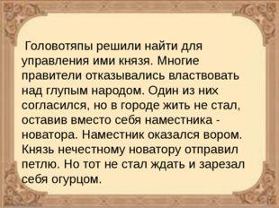 Дементий Варламович Брудастый был очень угрюмым и немногословным. Он все вре