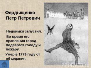Еще один правитель Феофилакт Иринархович Беневольский любил издавать различны