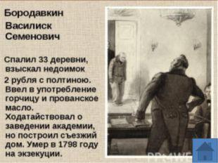 Затем Глуповым управлял подполковник Прыщ. Он фактически не участвовал в упра