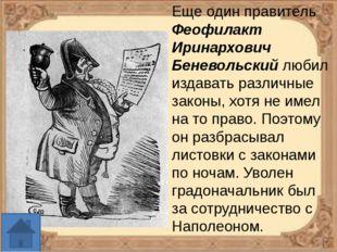 При очередном градоначальнике – статском советнике Эрасте Андреевиче Грустило