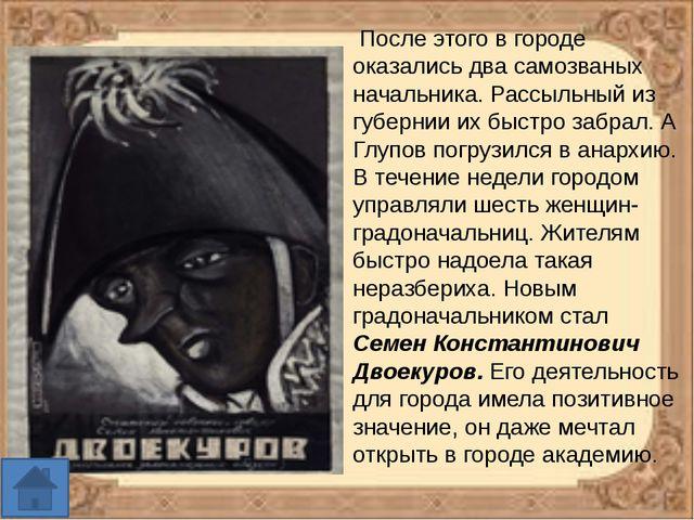 Новым градоначальником стал Василиск Семенович Бородавкин. Он считал себя умн...