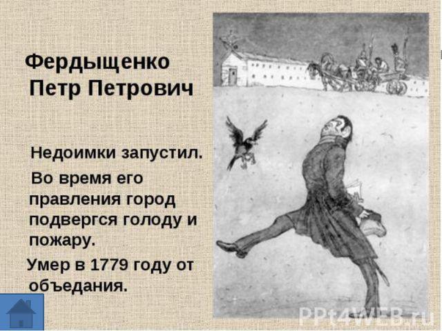 Еще один правитель Феофилакт Иринархович Беневольский любил издавать различны...