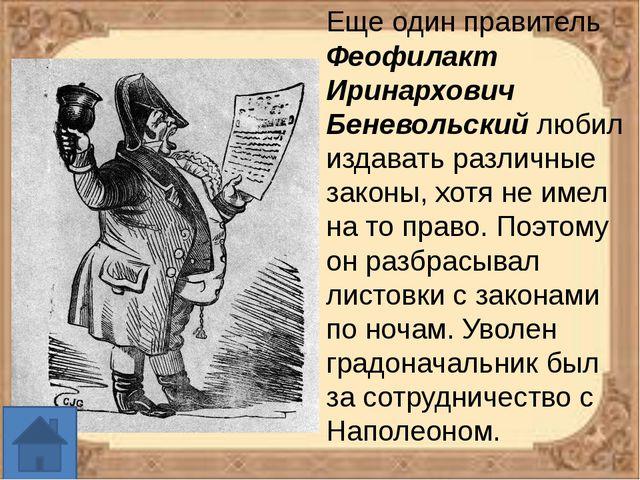 При очередном градоначальнике – статском советнике Эрасте Андреевиче Грустило...