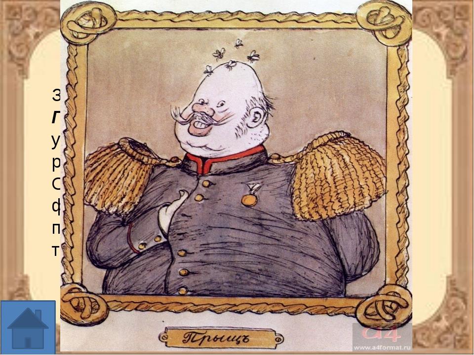За столетний период времени последним градоначальником стал Угрюм - Бурчеев....