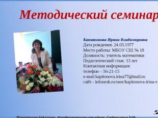 Муниципальное бюджетное общеобразовательное учреждение «Средняя школа №18» К