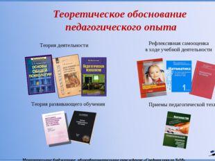 Теоретическое обоснование педагогического опыта Теорияразвивающегообучения