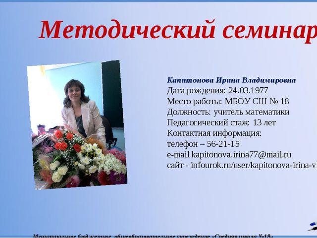 Муниципальное бюджетное общеобразовательное учреждение «Средняя школа №18» К...