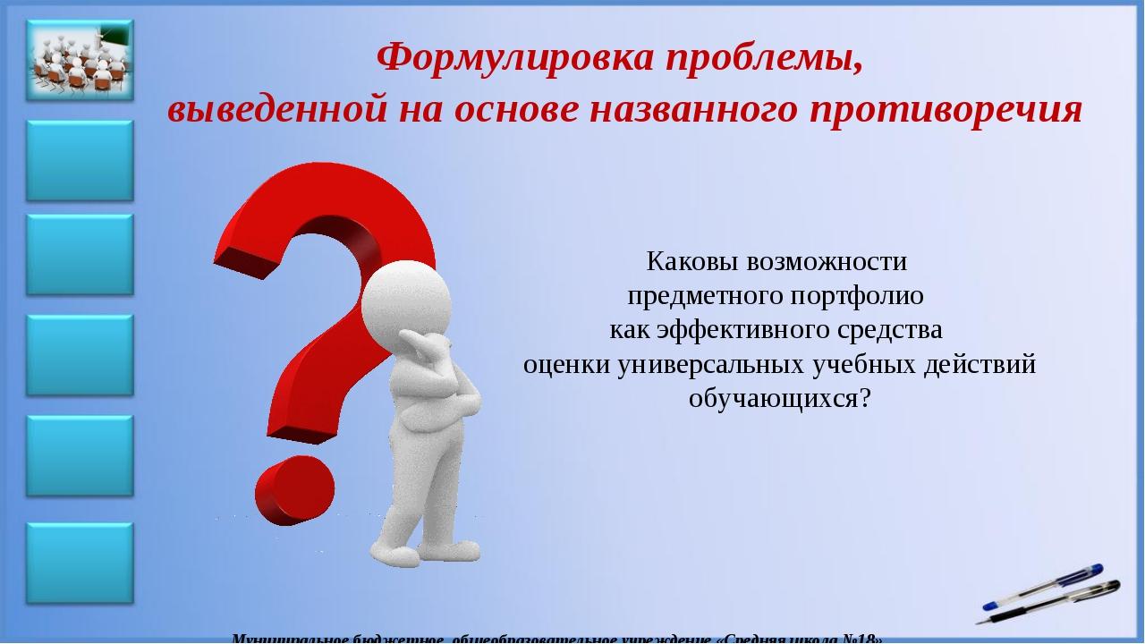 Формулировка проблемы, выведенной на основе названного противоречия Каковы в...