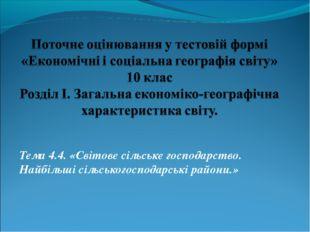 Тема 4.4. «Світове сільське господарство. Найбільші сільськогосподарські рай