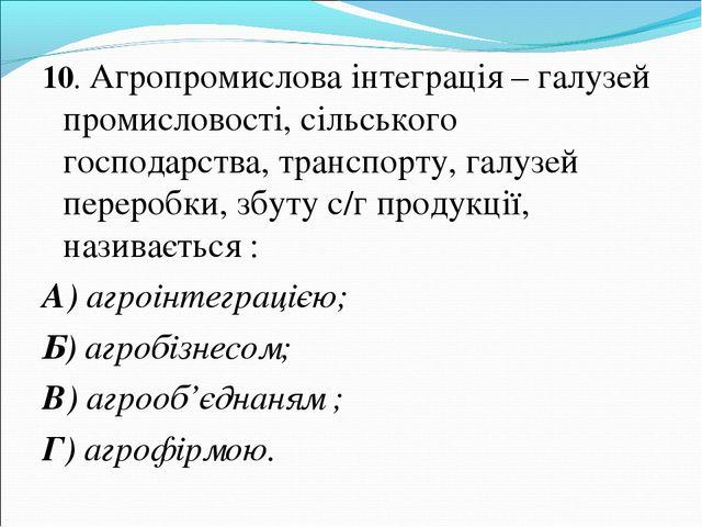 10. Агропромислова інтеграція – галузей промисловості, сільського господарств...
