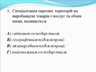 1. Спеціалізація окремих територій на виробництві товарів і послуг та обмін н