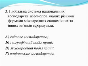 3. Глобальна система національних господарств, взаємопов'язаних різними форма