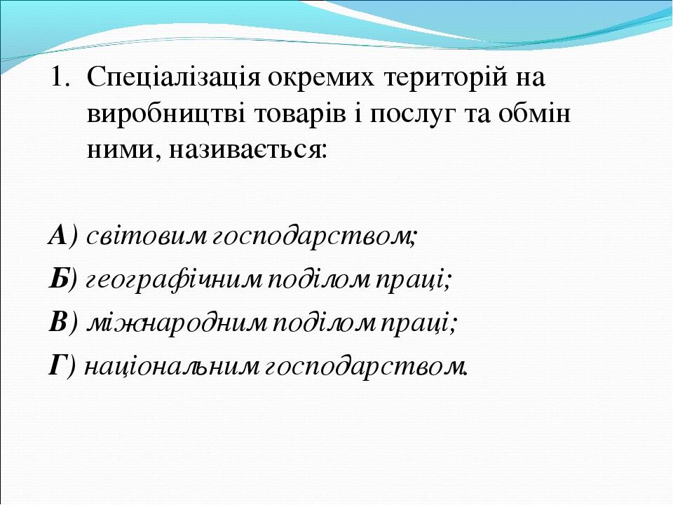 1. Спеціалізація окремих територій на виробництві товарів і послуг та обмін н...