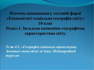 Тема 4.5. «Географія світового транспорту. Зовнішні економічні зв'язки. Міжн