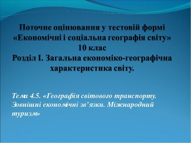 Тема 4.5. «Географія світового транспорту. Зовнішні економічні зв'язки. Міжн...