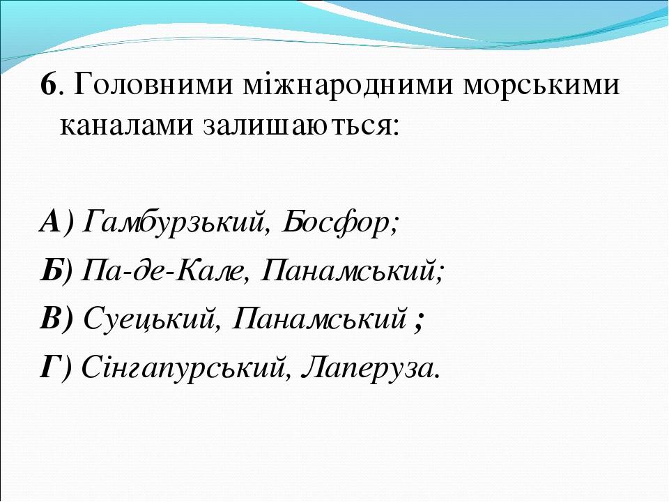 6. Головними міжнародними морськими каналами залишаються: А) Гамбурзький, Бос...