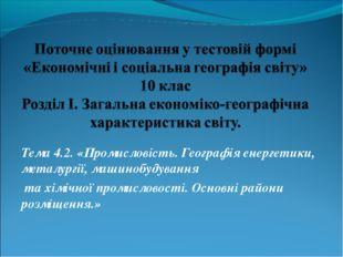 Тема 4.2. «Промисловість. Географія енергетики, металургії, машинобудування т